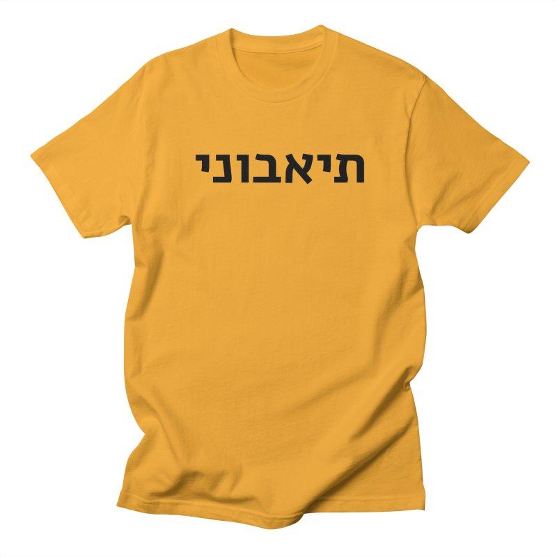 Theavoni Men's Men's Regular T-Shirt by ALTNEU's Artist Shop
