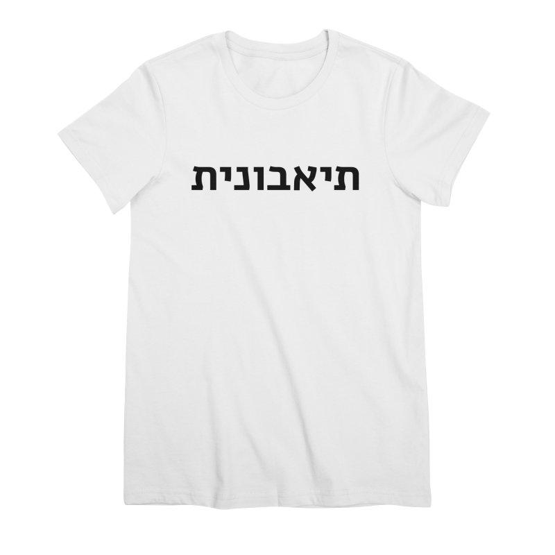 Theavonit Women's Women's Premium T-Shirt by ALTNEU's Artist Shop