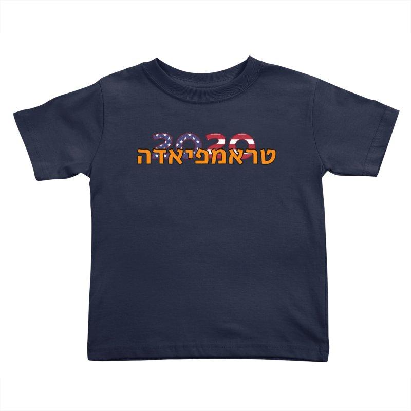 Trumpiada 2020 Kids Toddler T-Shirt by ALTNEU's Artist Shop