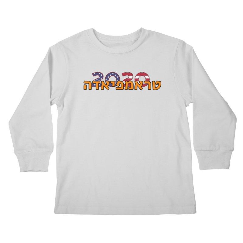 Trumpiada 2020 Kids Longsleeve T-Shirt by ALTNEU's Artist Shop