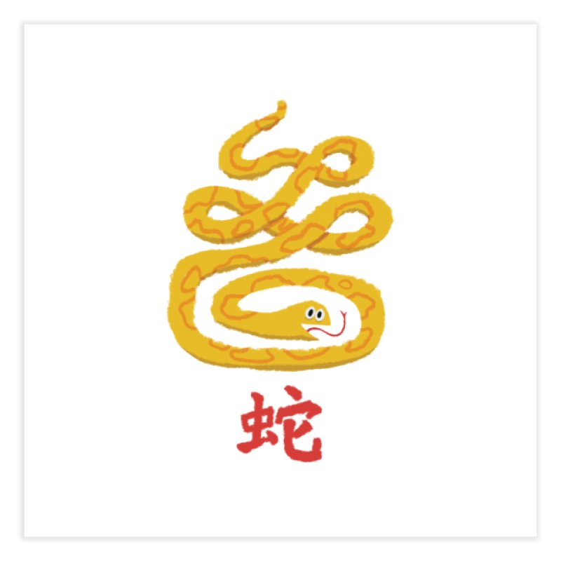 Snake | Japanese | Japan | Font Home Fine Art Print by amirabouroumie's Artist Shop