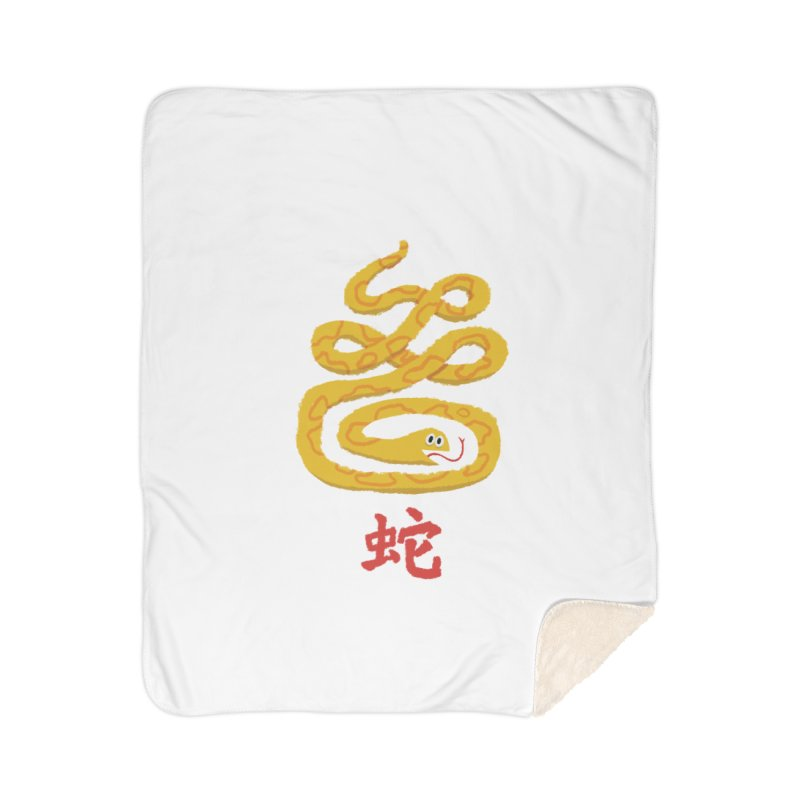 Snake | Japanese | Japan | Font Home Sherpa Blanket Blanket by amirabouroumie's Artist Shop