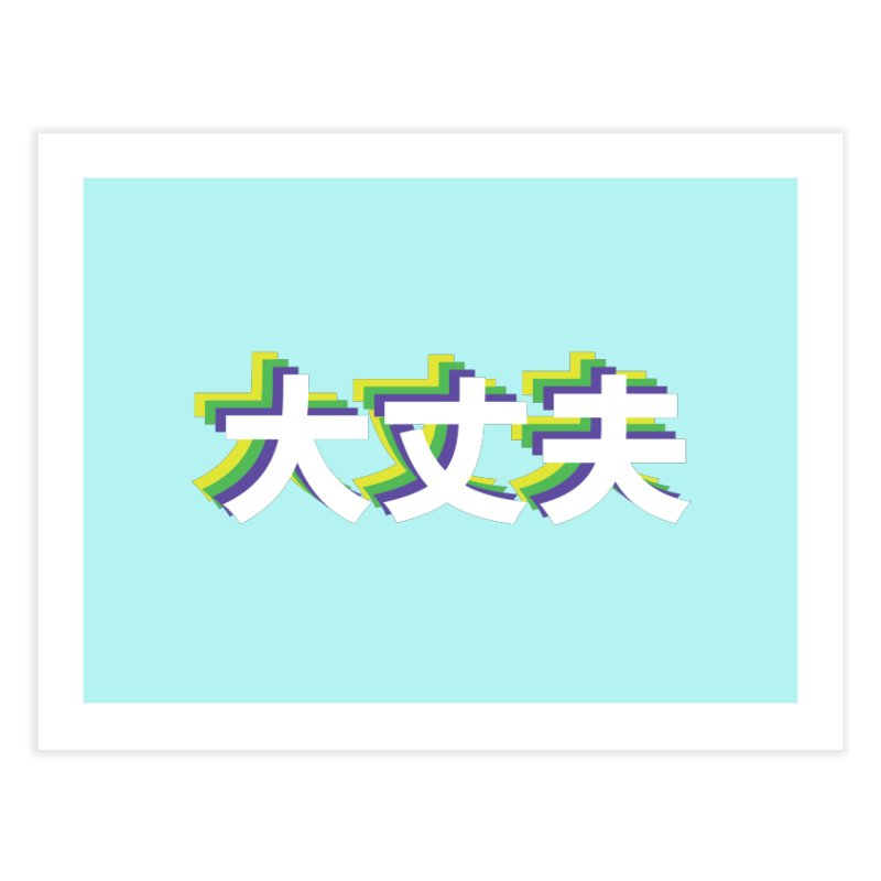 Daijoubu Home Fine Art Print by AnimeChicago Store