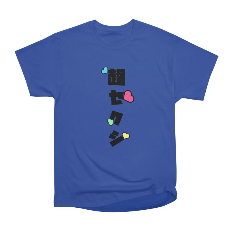 Too Sexy For Japan Men's Heavyweight T-Shirt by My Shirty Life