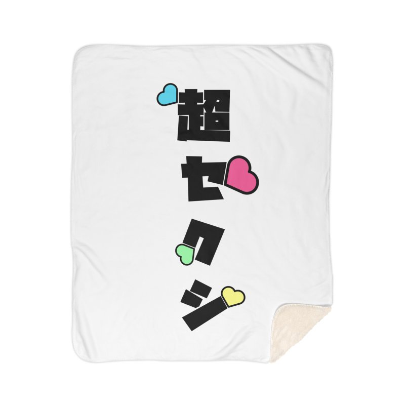 Too Sexy For Japan Home Sherpa Blanket Blanket by My Shirty Life