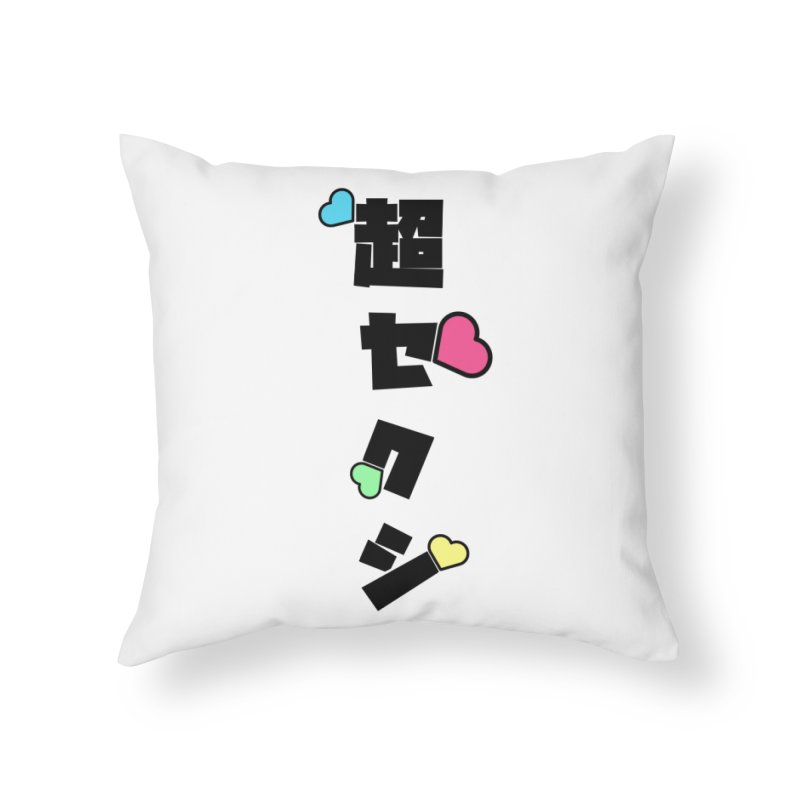 Too Sexy For Japan Home Throw Pillow by My Shirty Life