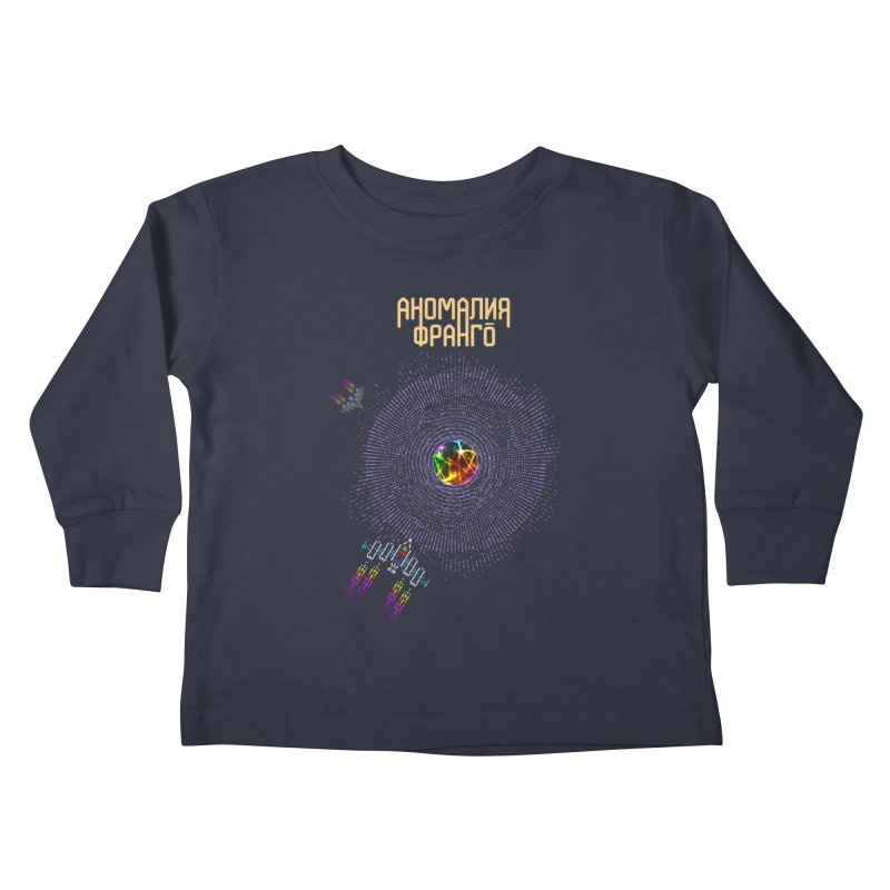 Аномалия Франго Kids Toddler Longsleeve T-Shirt by ASCIIDENT