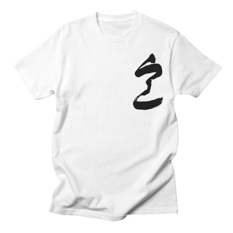Ku_2 Men's T-Shirt by Austin Aikikai's Artist Shop