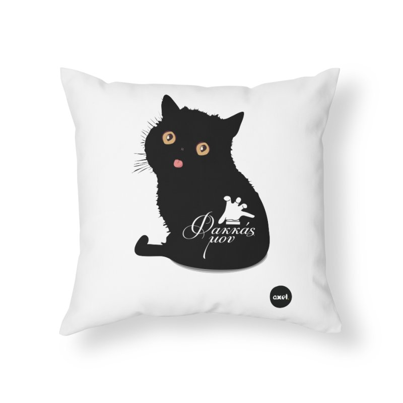 Φακκάς μου  Home Throw Pillow by axelsavvides's Artist Shop