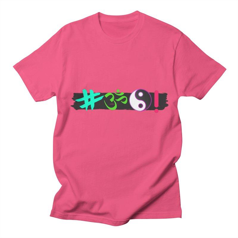 UNblocked Men's T-Shirt by C.A.R.E. Gear! by C.A.R.E. Holistic Center