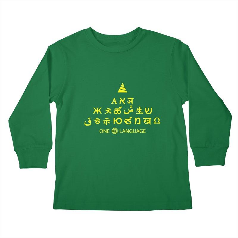 ONE WORLD LANGUAGE Kids Longsleeve T-Shirt by CAT IN ORBIT Artist Shop
