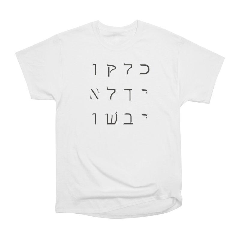 Unashamed Men's T-Shirt by Sacred Space