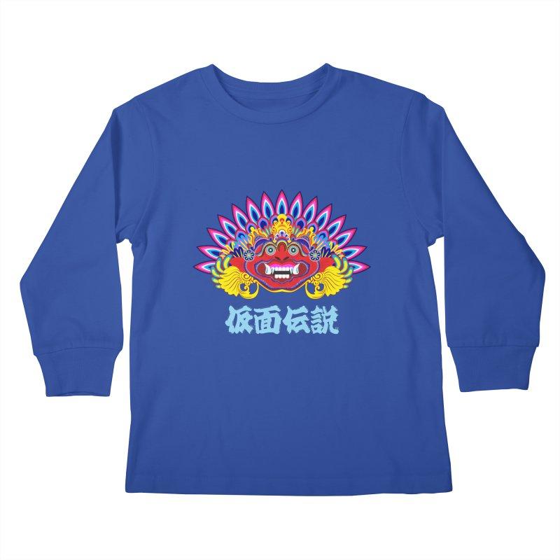 Legend of Mask Kids Longsleeve T-Shirt by Dragonstar's Artist Shop