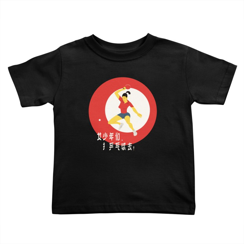 Go Play Ping Pong Kids Toddler T-Shirt by drawgood's Shop