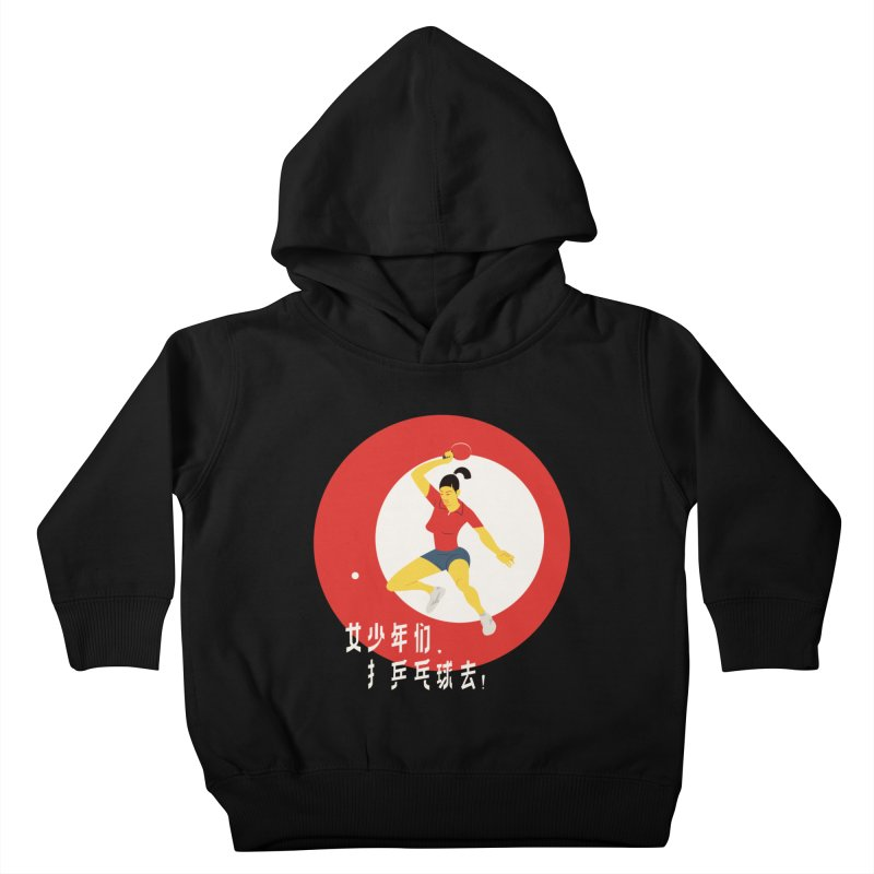 Go Play Ping Pong Kids Toddler Pullover Hoody by drawgood's Shop