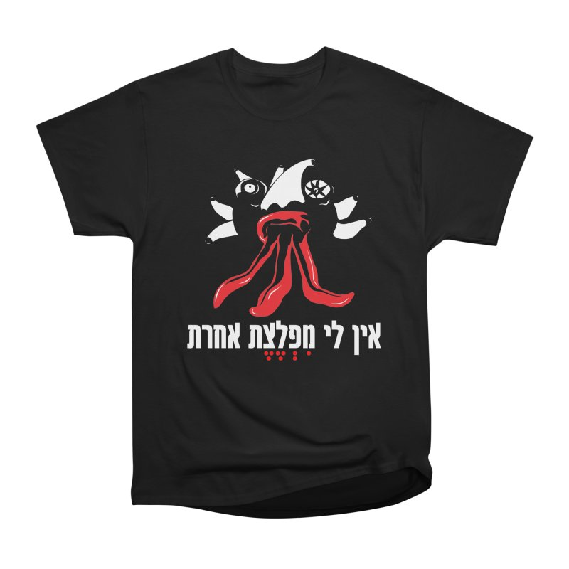 Hamifletset Men's Classic T-Shirt by Dror Miler's Artist Shop