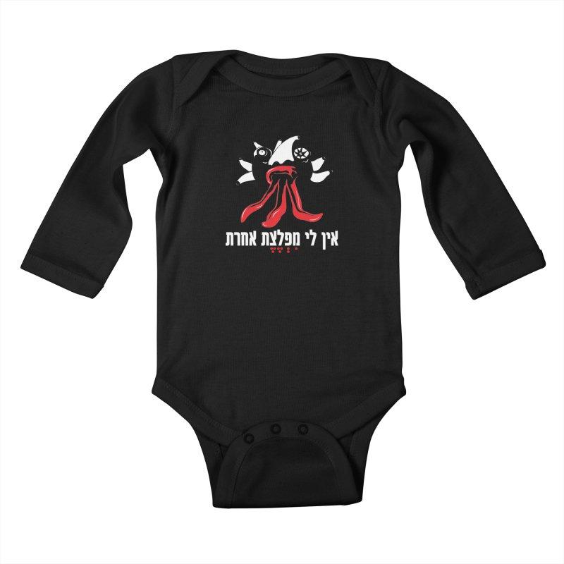 Hamifletset Kids Baby Longsleeve Bodysuit by Dror Miler's Artist Shop