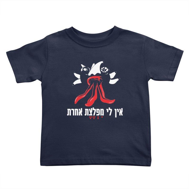 Hamifletset Kids Toddler T-Shirt by Dror Miler's Artist Shop