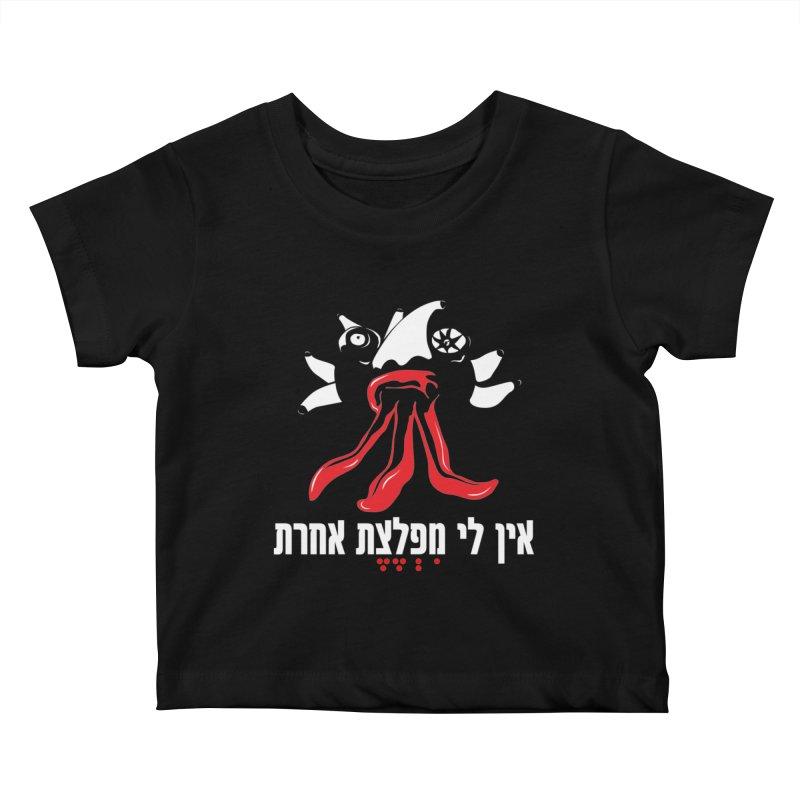 Hamifletset Kids Baby T-Shirt by Dror Miler's Artist Shop