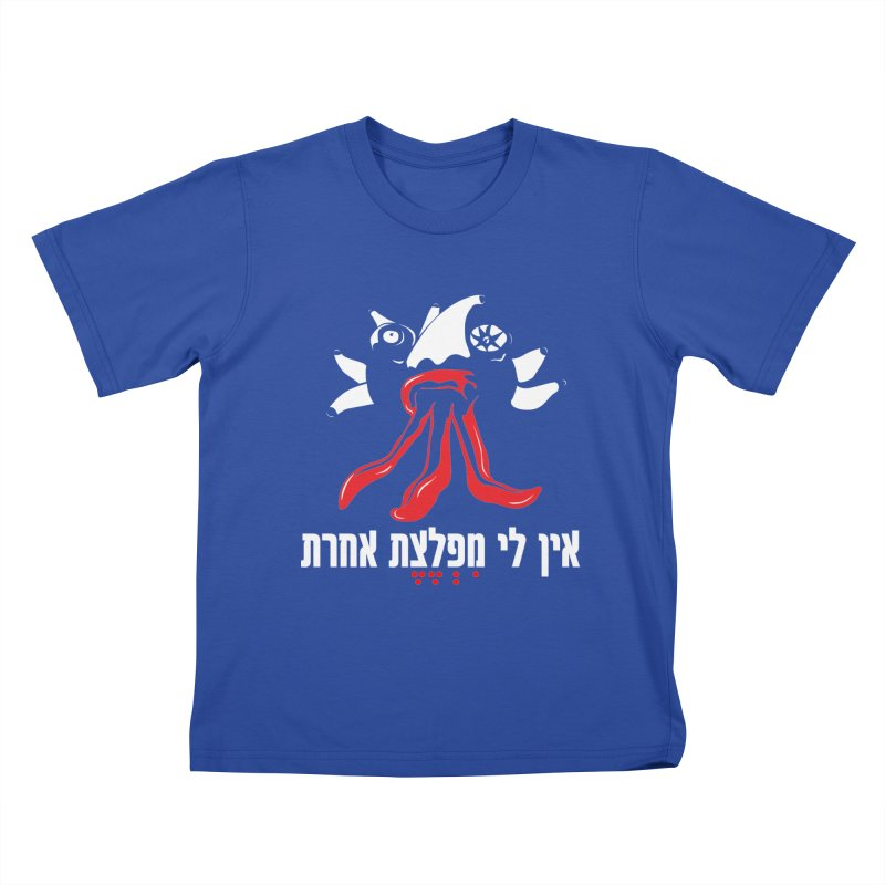 Hamifletset Kids T-shirt by Dror Miler's Artist Shop