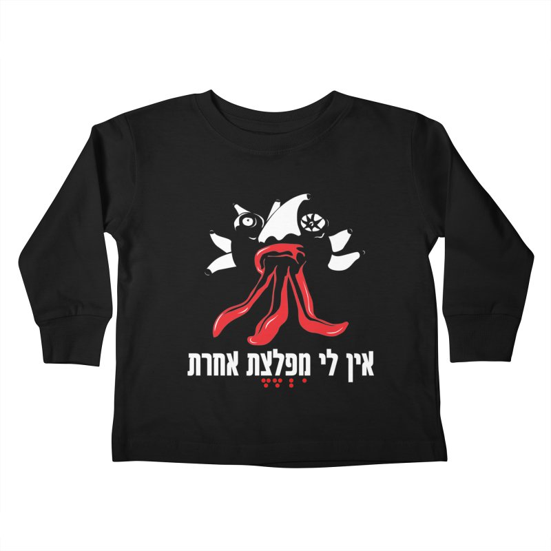 Hamifletset Kids Toddler Longsleeve T-Shirt by Dror Miler's Artist Shop
