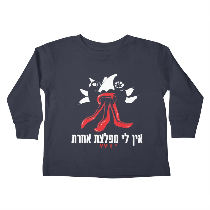 Hamifletset Kids Toddler Longsleeve T-Shirt by Dror Miler's Artist Shop