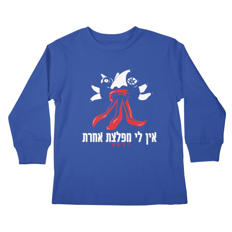 Hamifletset Kids Longsleeve T-Shirt by Dror Miler's Artist Shop