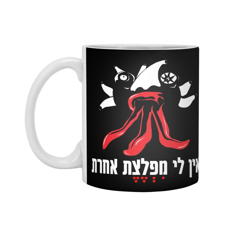 Hamifletset Accessories Mug by Dror Miler's Artist Shop