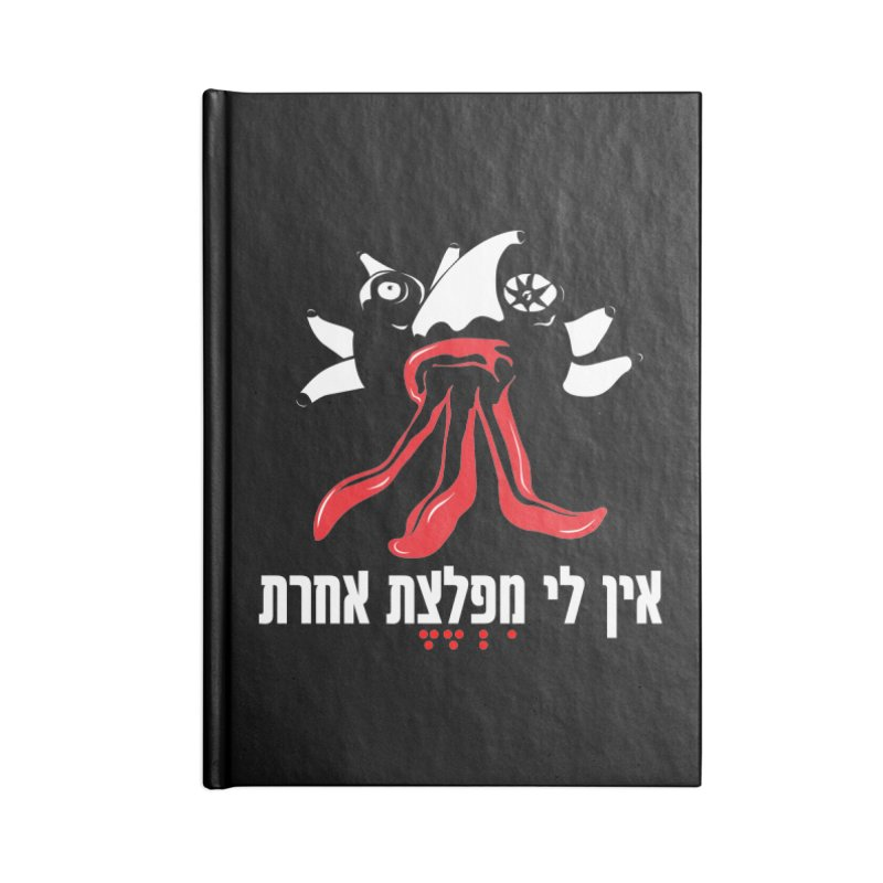Hamifletset Accessories Notebook by Dror Miler's Artist Shop