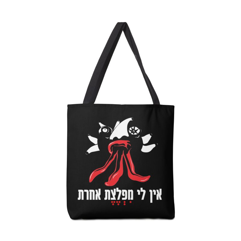 Hamifletset Accessories Bag by Dror Miler's Artist Shop