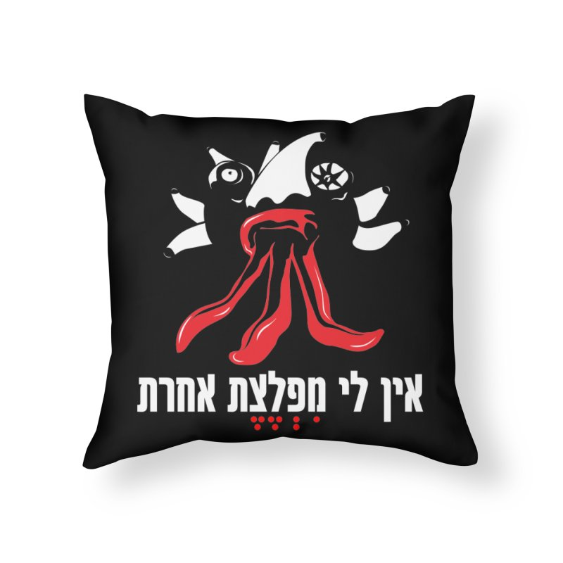 Hamifletset Home Throw Pillow by Dror Miler's Artist Shop