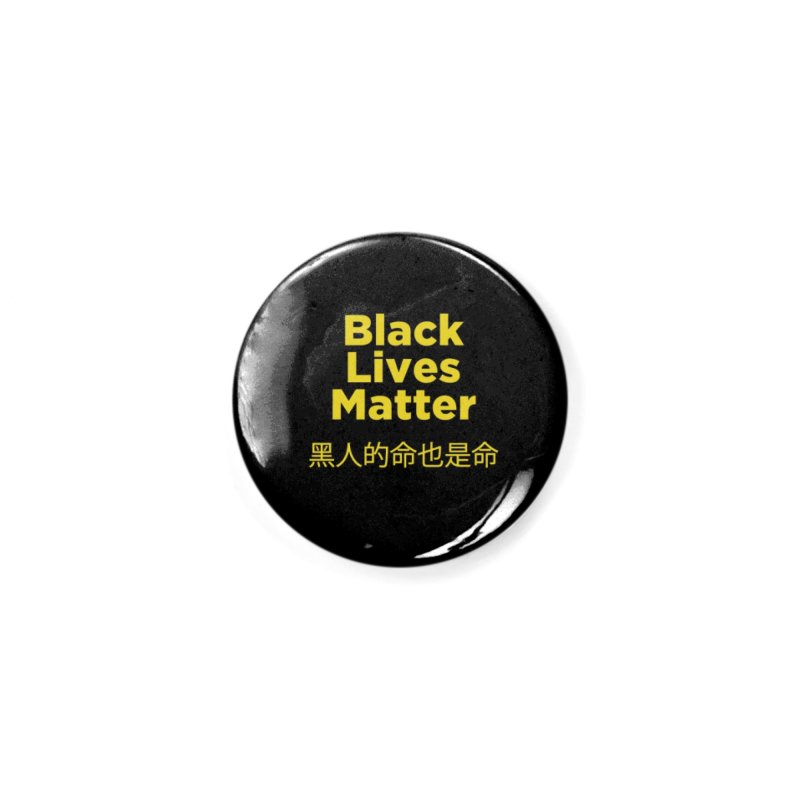 Black Lives Matter. Black peoples' lives are lives too. Accessories Button by empty bamboo girl Artist Shop