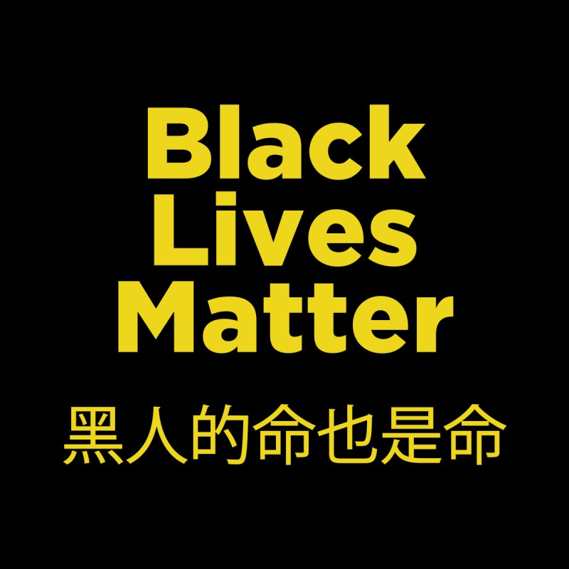 Black Lives Matter. Black peoples' lives are lives too. Men's T-Shirt by empty bamboo girl Artist Shop