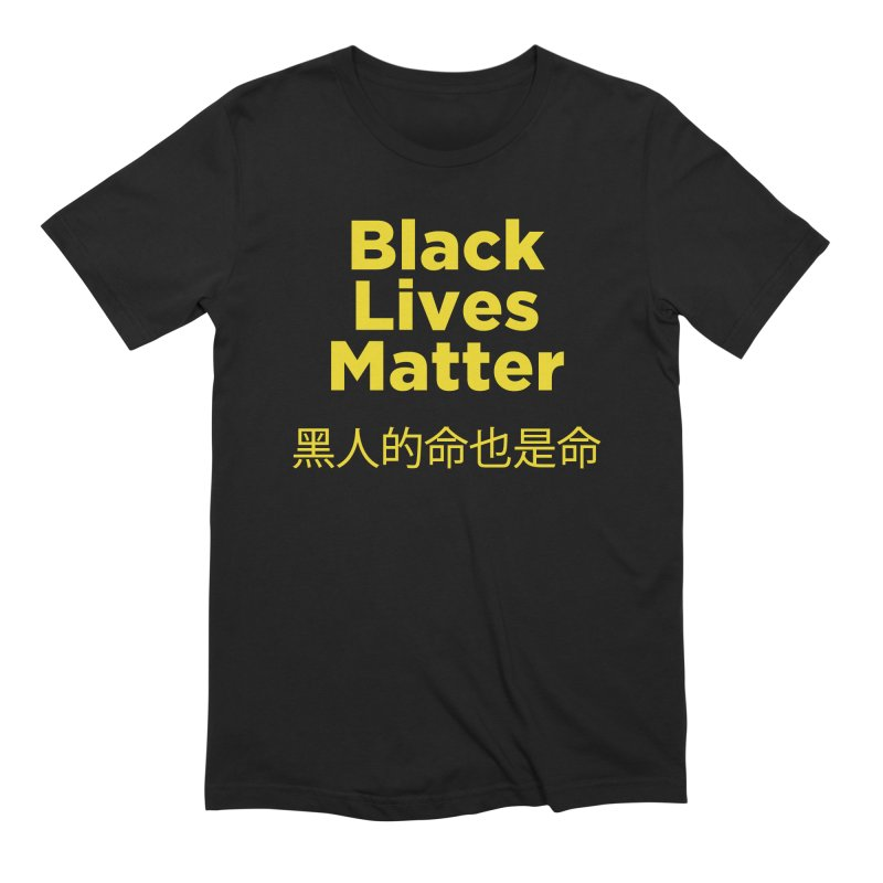 Black Lives Matter. Black peoples' lives are lives too. Men's T-Shirt by emptybamboogirl's Artist Shop