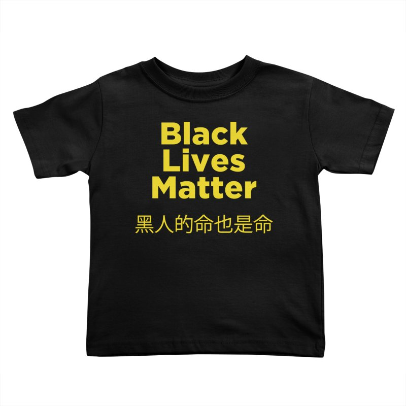Black Lives Matter. Black peoples' lives are lives too. Kids Toddler T-Shirt by empty bamboo girl Artist Shop