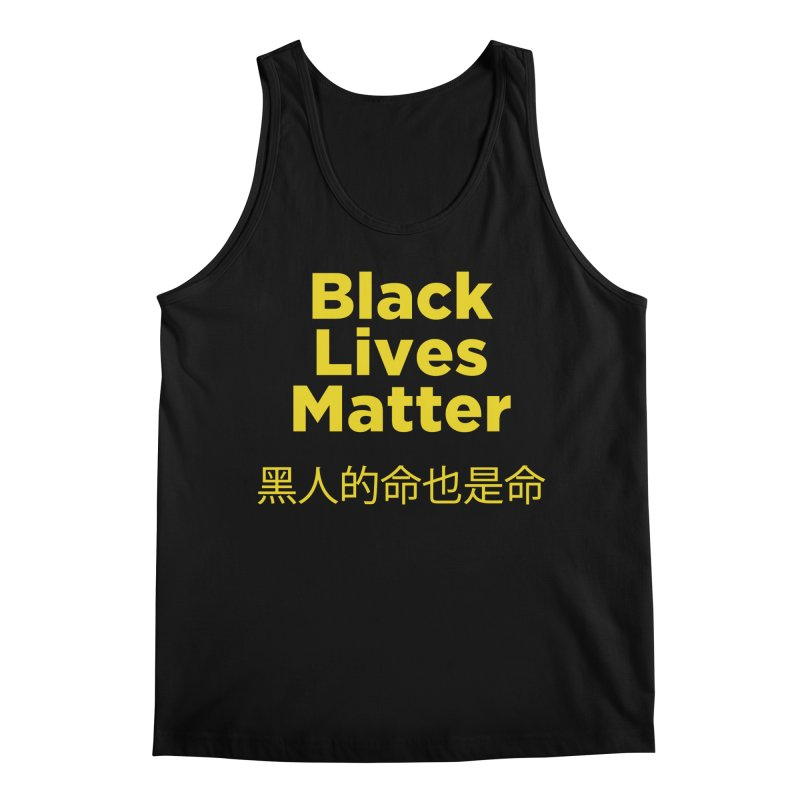 Black Lives Matter. Black peoples' lives are lives too. Men's Tank by empty bamboo girl Artist Shop
