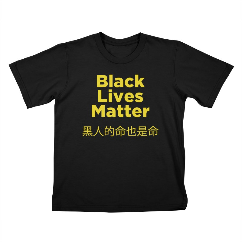 Black Lives Matter. Black peoples' lives are lives too. Kids T-Shirt by empty bamboo girl Artist Shop