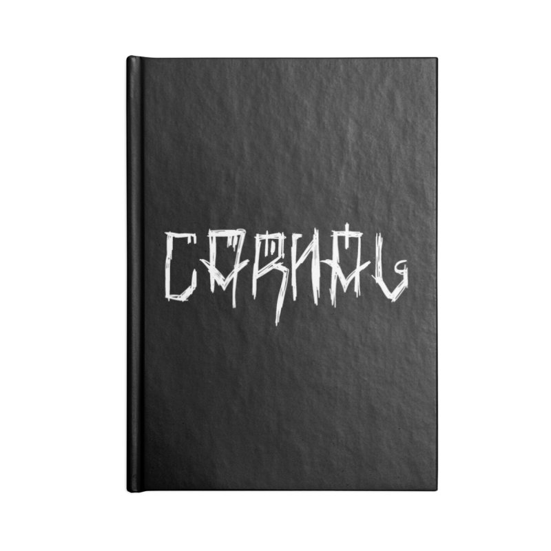 Carnal Accessories Lined Journal Notebook by Ertito Montana