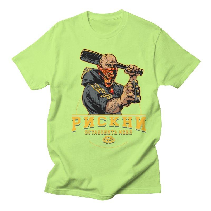 Рискни остановить меня Men's Regular T-Shirt by fishark's Artist Shop