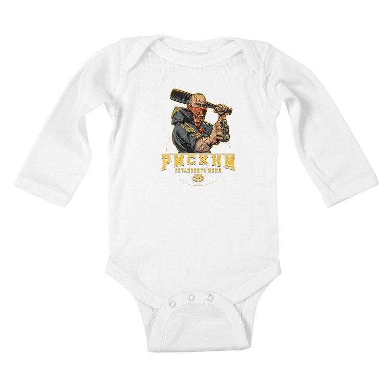 Рискни остановить меня Kids Baby Longsleeve Bodysuit by fishark's Artist Shop