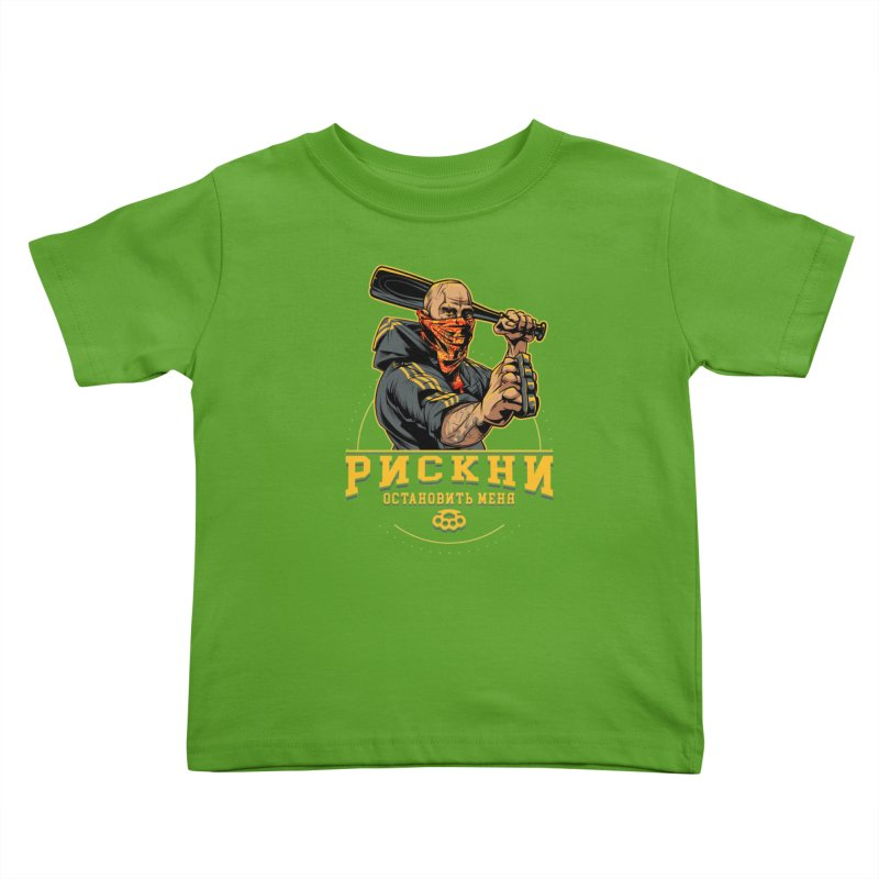 Рискни остановить меня Kids Toddler T-Shirt by fishark's Artist Shop