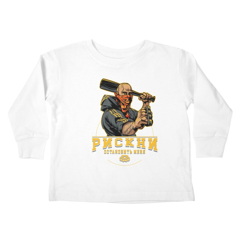 Рискни остановить меня Kids Toddler Longsleeve T-Shirt by fishark's Artist Shop