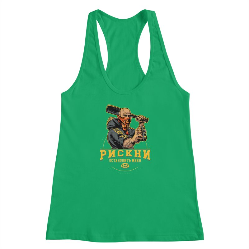 Рискни остановить меня Women's Racerback Tank by fishark's Artist Shop
