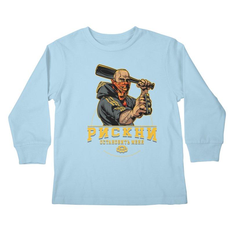 Рискни остановить меня Kids Longsleeve T-Shirt by fishark's Artist Shop