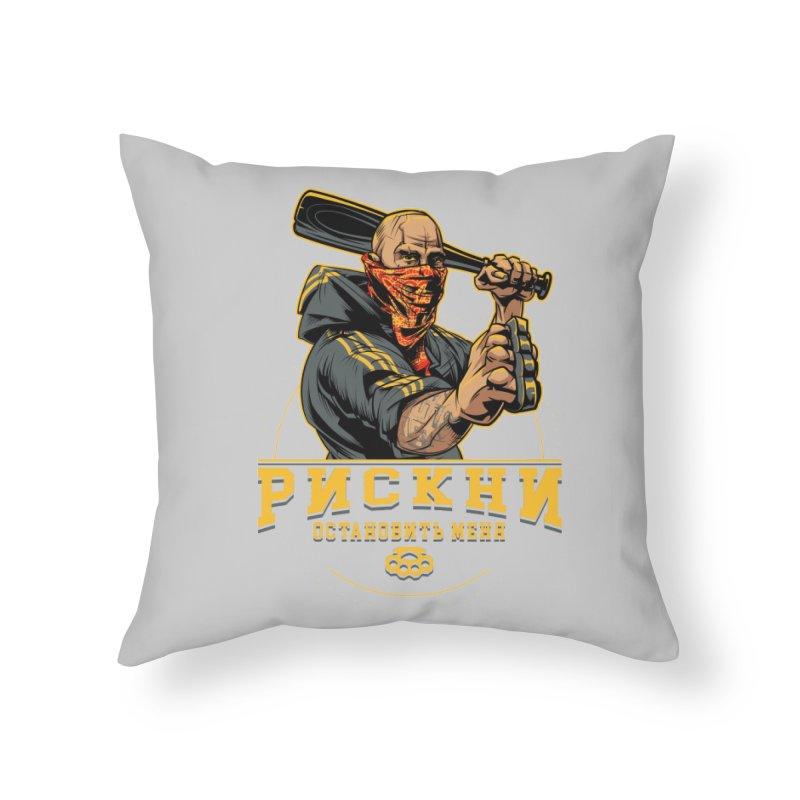 Рискни остановить меня Home Throw Pillow by fishark's Artist Shop