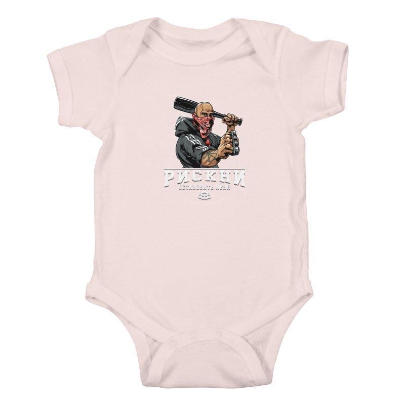 Рискни Kids Baby Bodysuit by fishark's Artist Shop