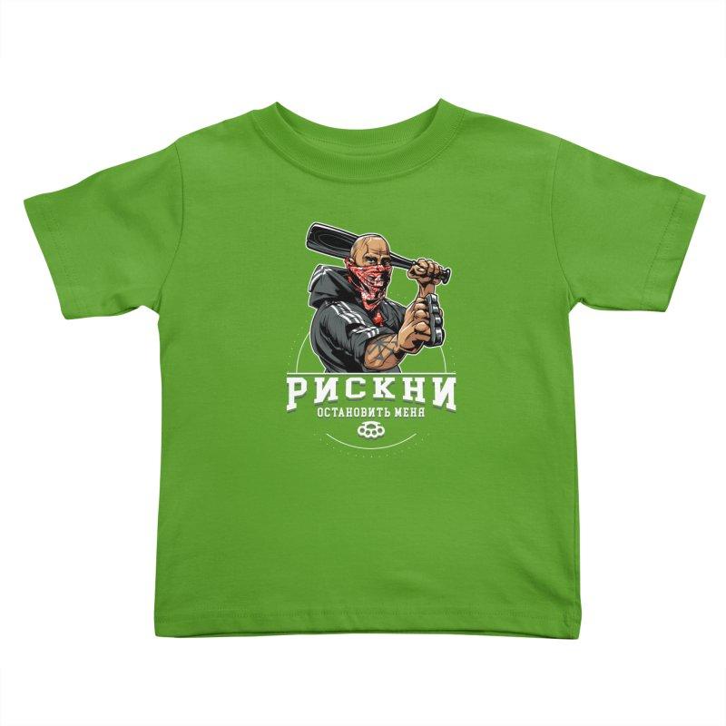 Рискни Kids Toddler T-Shirt by fishark's Artist Shop
