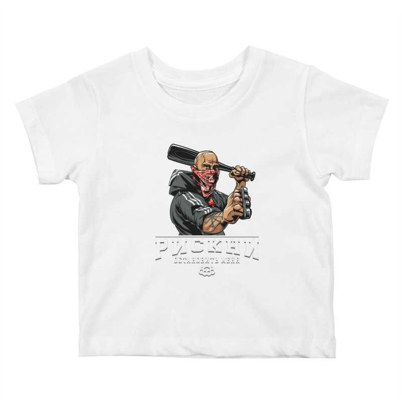 Рискни Kids Baby T-Shirt by fishark's Artist Shop