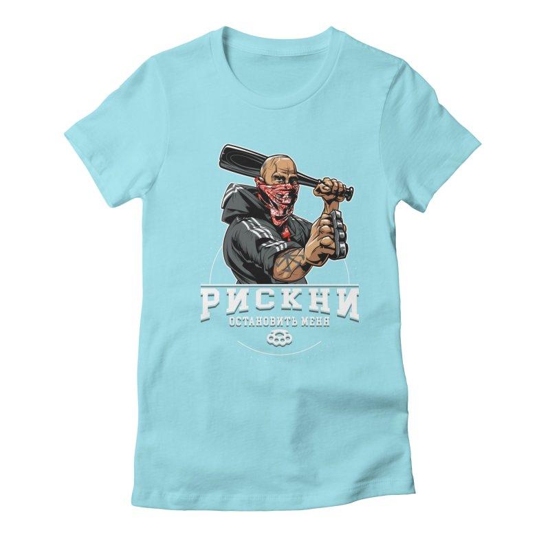 Рискни Women's Fitted T-Shirt by fishark's Artist Shop