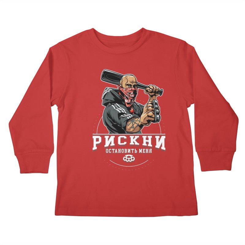 Рискни Kids Longsleeve T-Shirt by fishark's Artist Shop